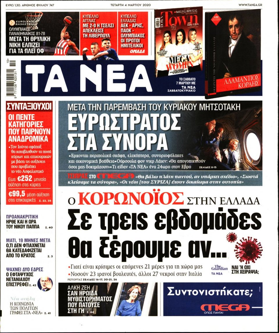 Πρωτοσέλιδο Εφημερίδας - Τα Νέα - 2020-03-04