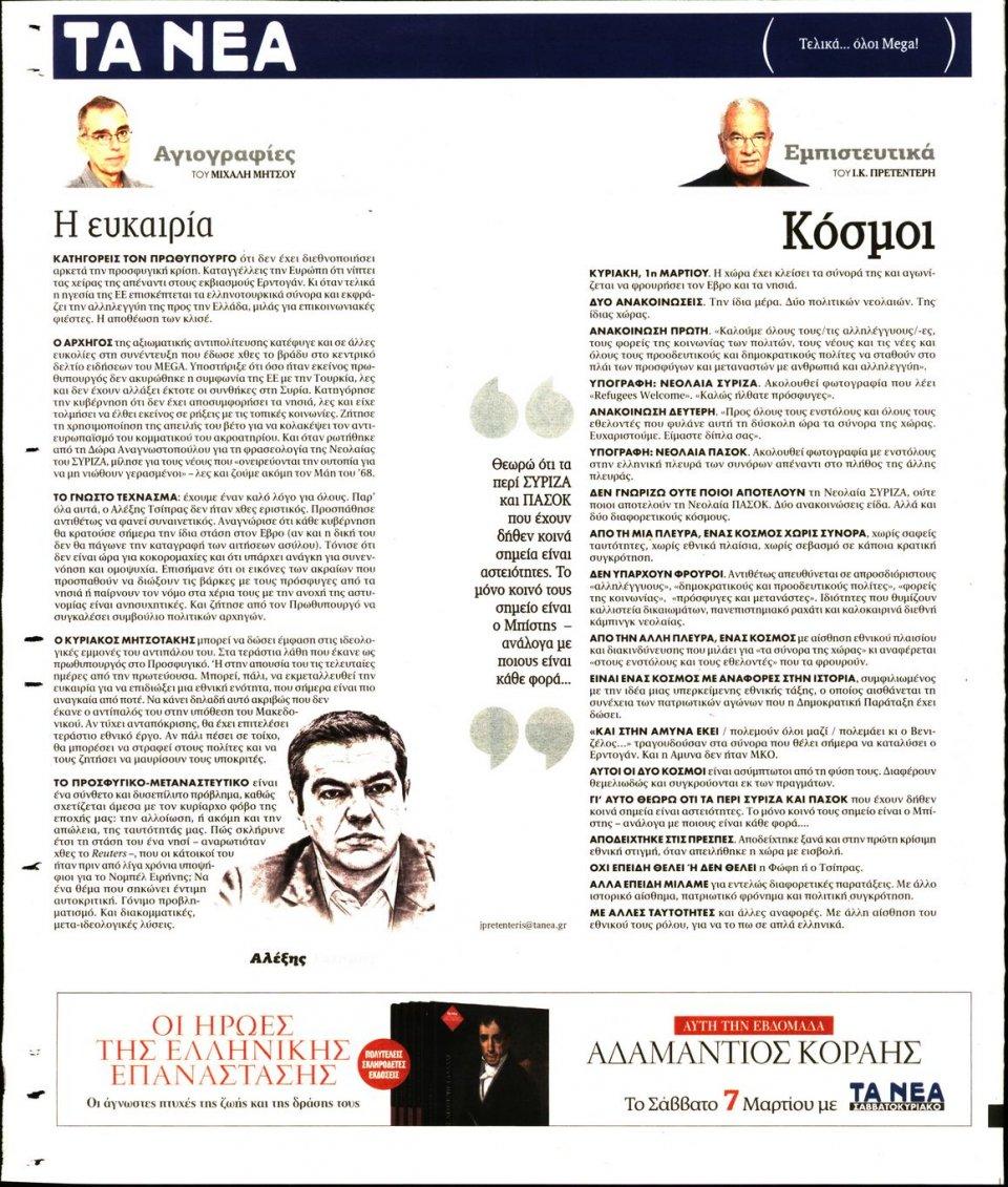Οπισθόφυλλο Εφημερίδας - Τα Νέα - 2020-03-04