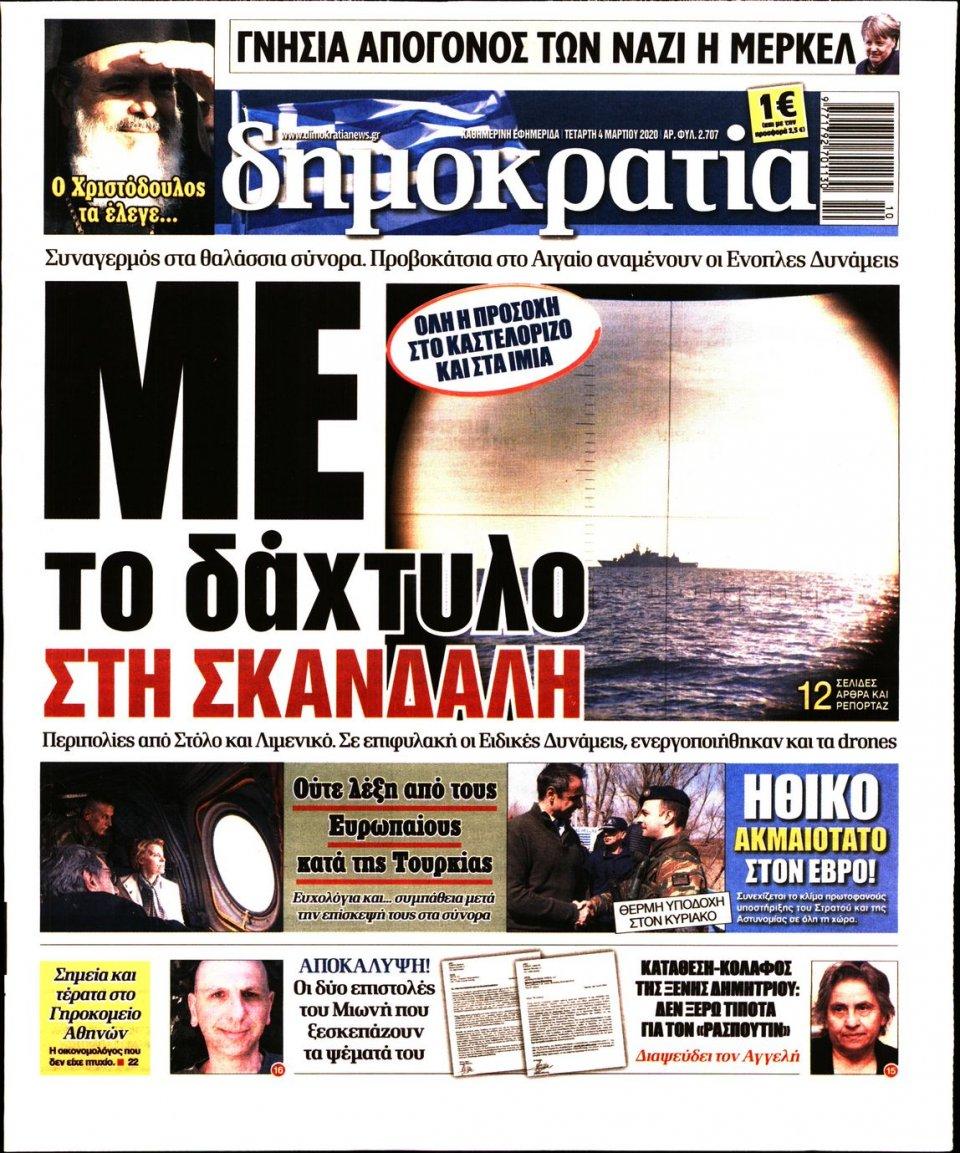 Πρωτοσέλιδο Εφημερίδας - ΔΗΜΟΚΡΑΤΙΑ - 2020-03-04