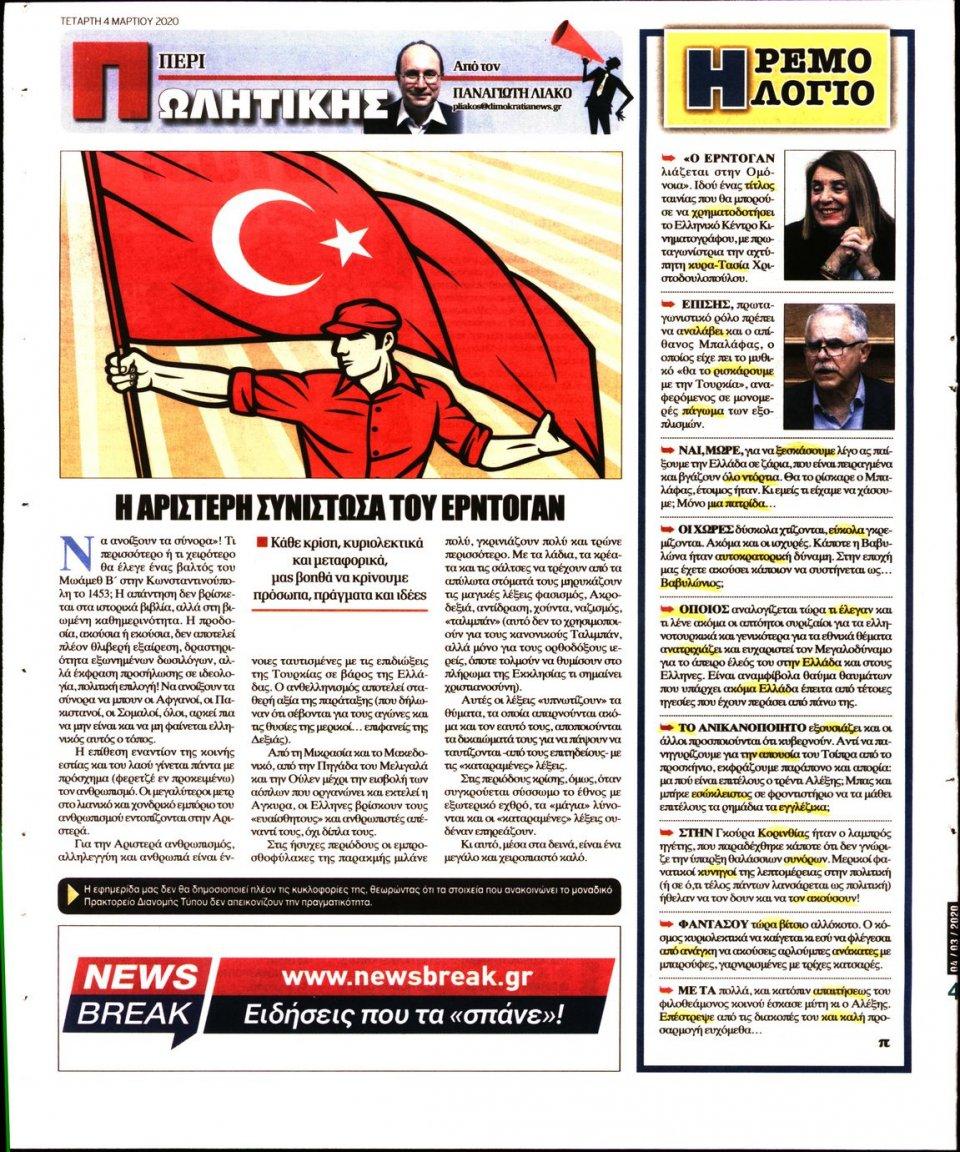 Οπισθόφυλλο Εφημερίδας - ΔΗΜΟΚΡΑΤΙΑ - 2020-03-04