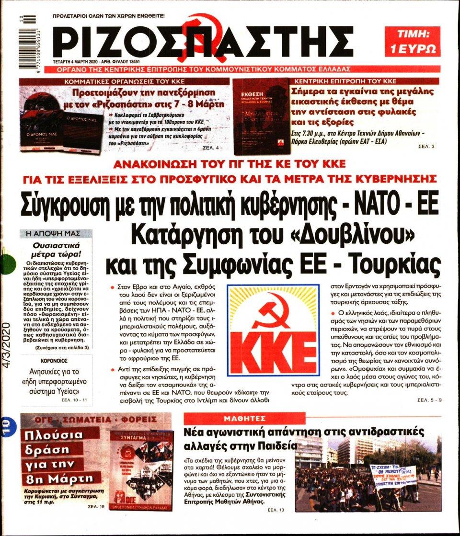Πρωτοσέλιδο Εφημερίδας - Ριζοσπάστης - 2020-03-04