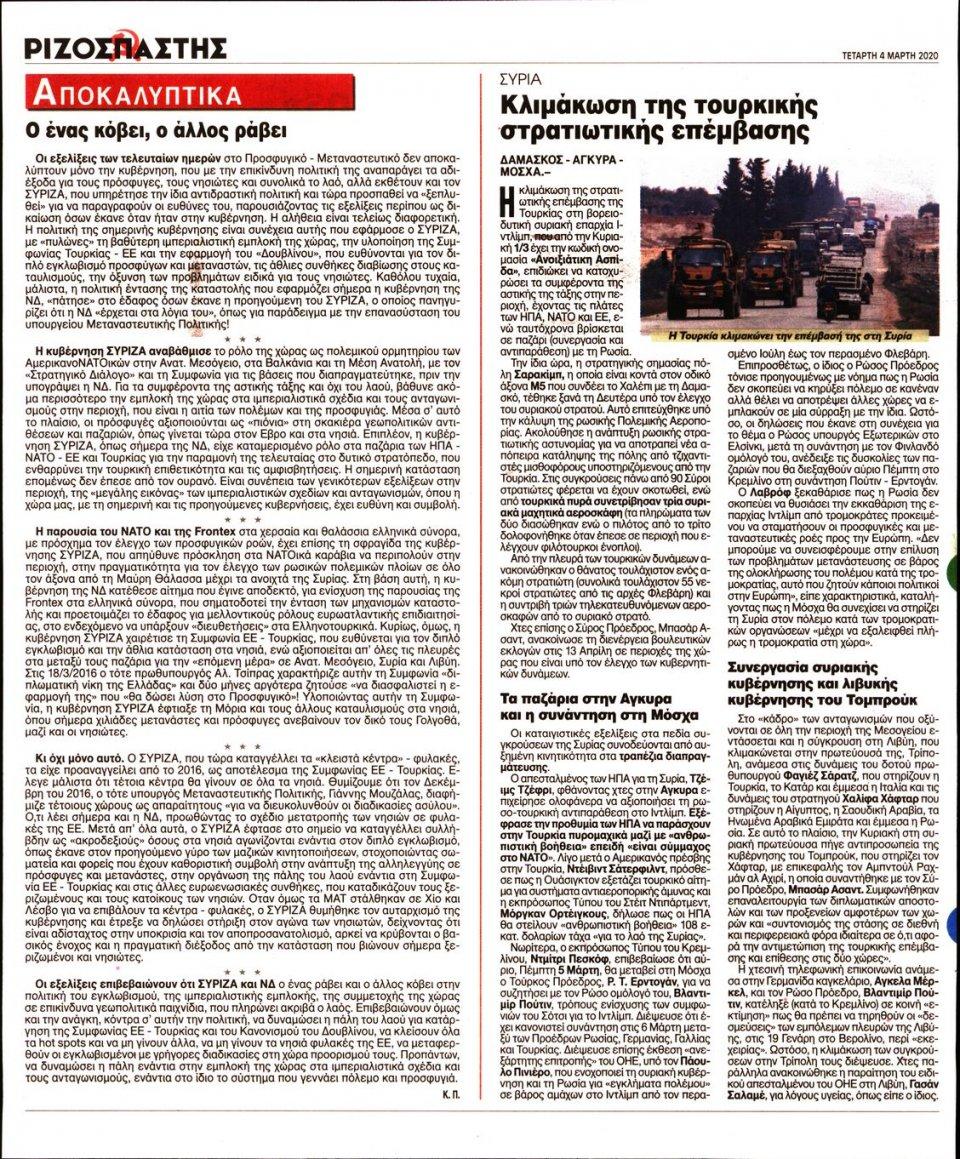 Οπισθόφυλλο Εφημερίδας - Ριζοσπάστης - 2020-03-04