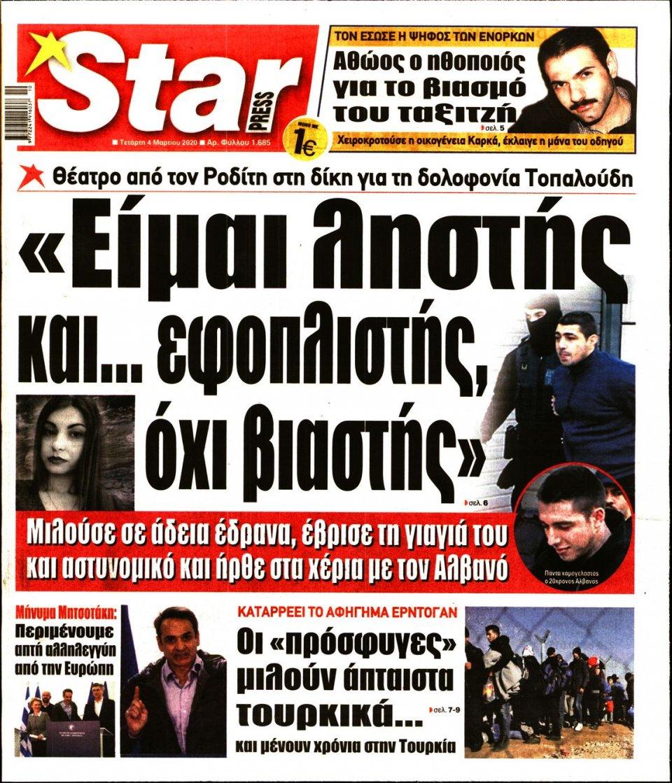 Πρωτοσέλιδο Εφημερίδας - STAR PRESS - 2020-03-04