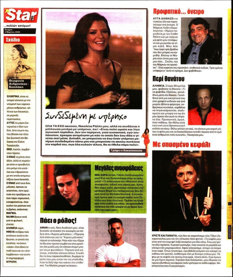 Οπισθόφυλλο Εφημερίδας - STAR PRESS - 2020-03-04