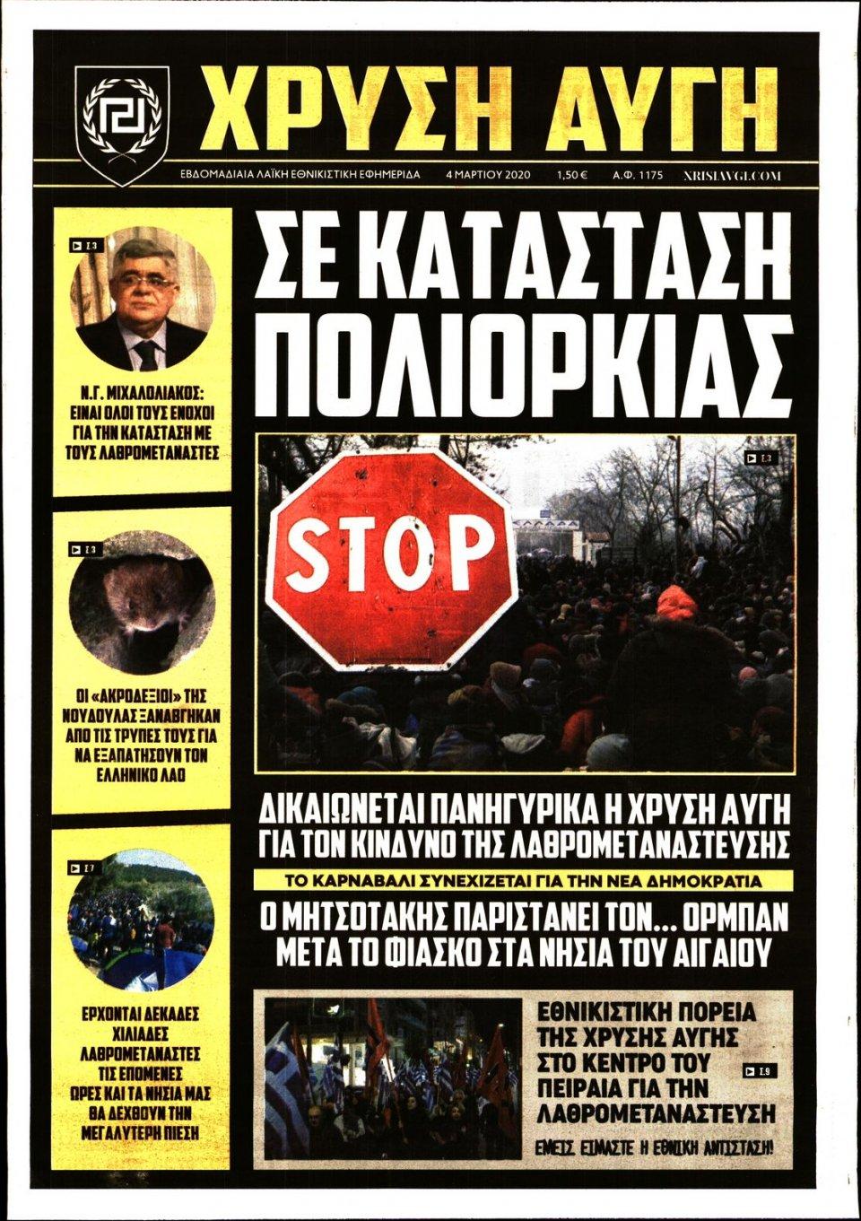 Πρωτοσέλιδο Εφημερίδας - ΧΡΥΣΗ ΑΥΓΗ - 2020-03-04