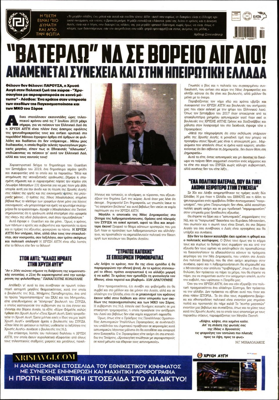 Οπισθόφυλλο Εφημερίδας - ΧΡΥΣΗ ΑΥΓΗ - 2020-03-04