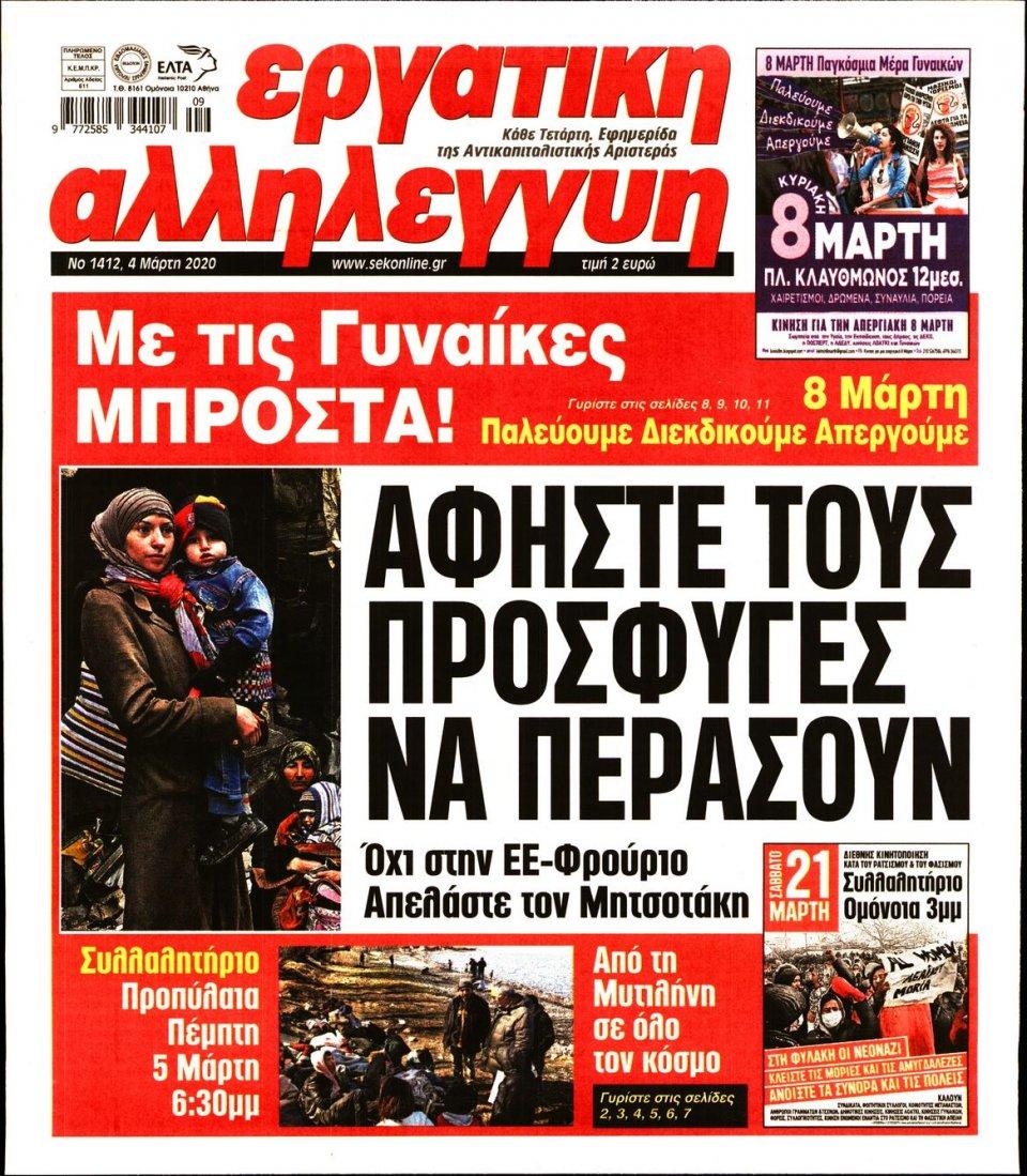 Πρωτοσέλιδο Εφημερίδας - ΕΡΓΑΤΙΚΗ ΑΛΛΗΛΕΓΓΥΗ - 2020-03-04