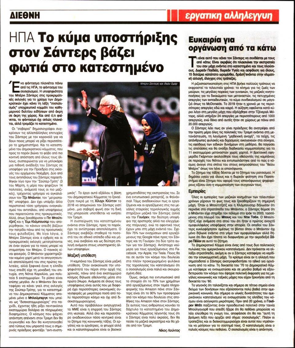 Οπισθόφυλλο Εφημερίδας - ΕΡΓΑΤΙΚΗ ΑΛΛΗΛΕΓΓΥΗ - 2020-03-04