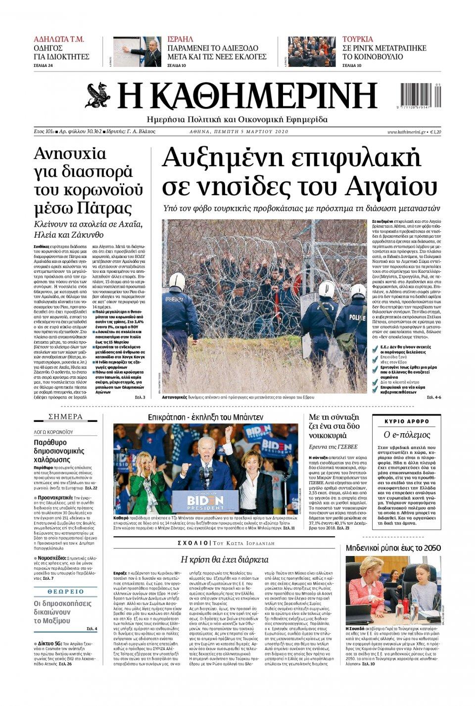 Πρωτοσέλιδο Εφημερίδας - Καθημερινή - 2020-03-05