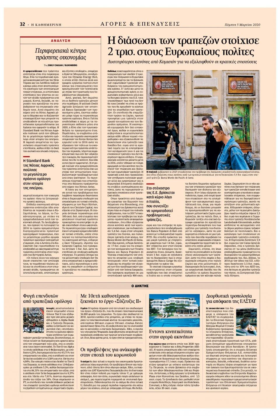 Οπισθόφυλλο Εφημερίδας - Καθημερινή - 2020-03-05