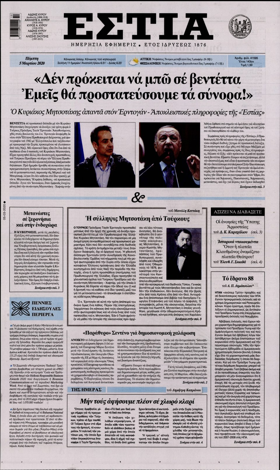 Πρωτοσέλιδο Εφημερίδας - Εστία - 2020-03-05
