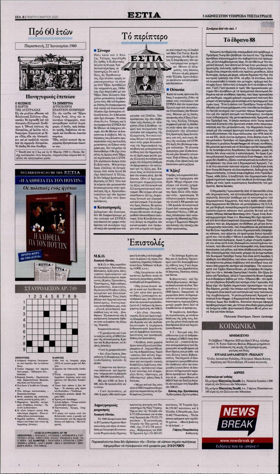 Οπισθόφυλλο Εφημερίδας - Εστία - 2020-03-05