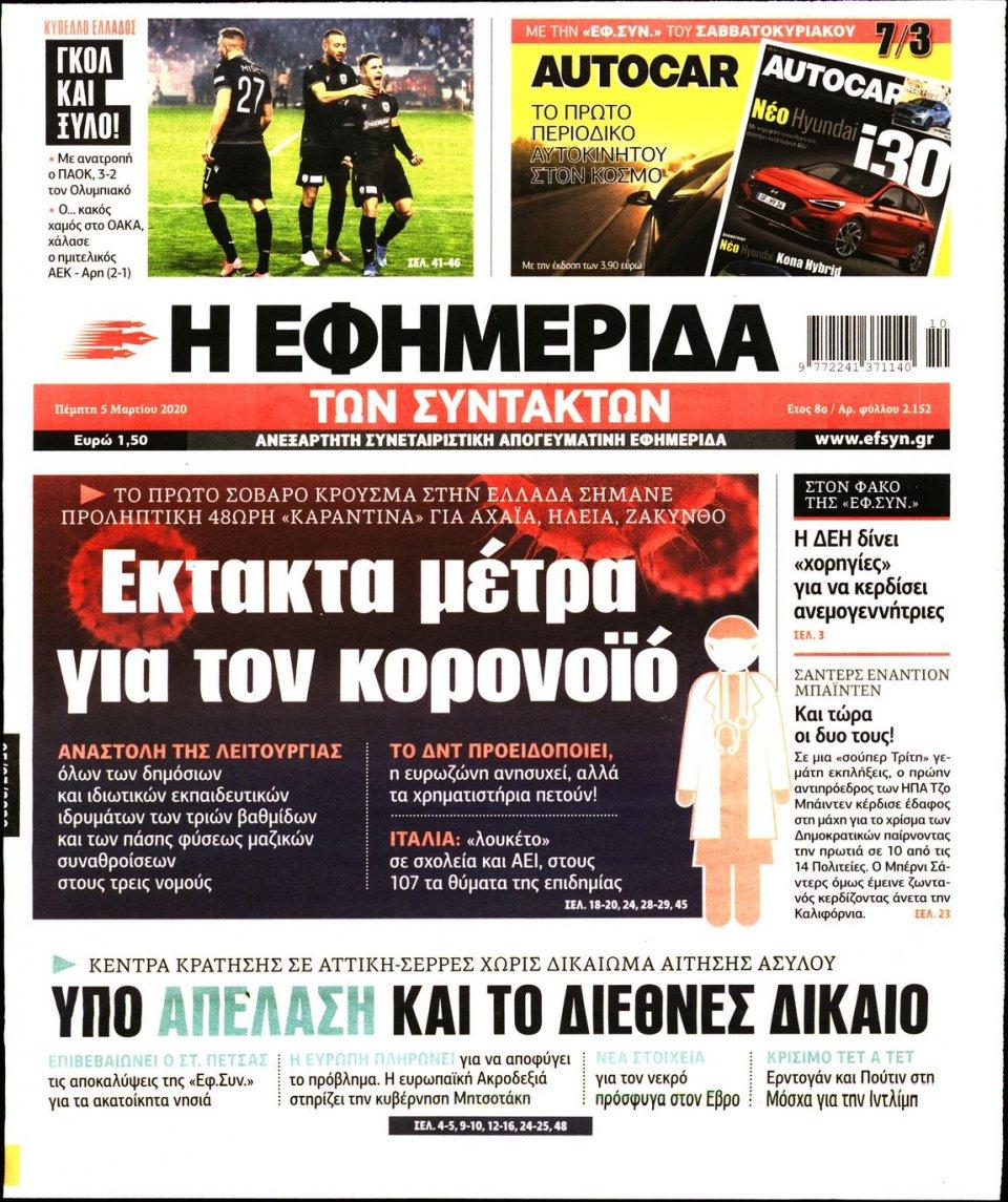 Πρωτοσέλιδο Εφημερίδας - Η ΕΦΗΜΕΡΙΔΑ ΤΩΝ ΣΥΝΤΑΚΤΩΝ - 2020-03-05