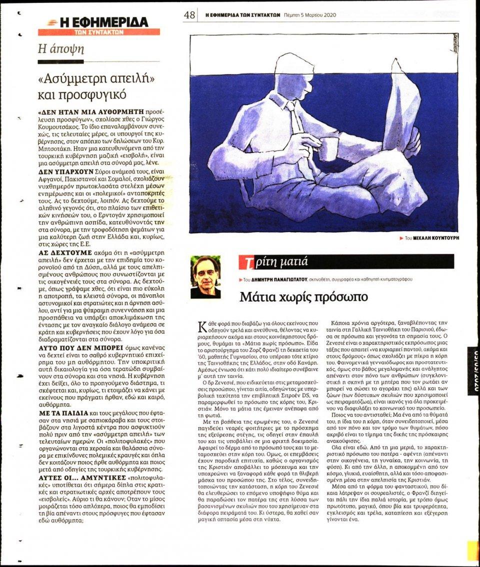 Οπισθόφυλλο Εφημερίδας - Η ΕΦΗΜΕΡΙΔΑ ΤΩΝ ΣΥΝΤΑΚΤΩΝ - 2020-03-05