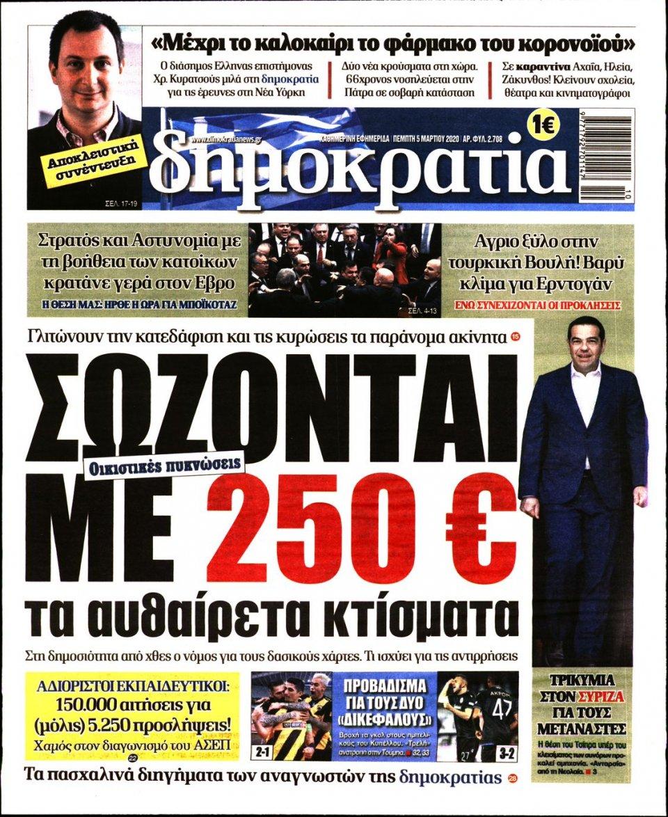 Πρωτοσέλιδο Εφημερίδας - ΔΗΜΟΚΡΑΤΙΑ - 2020-03-05