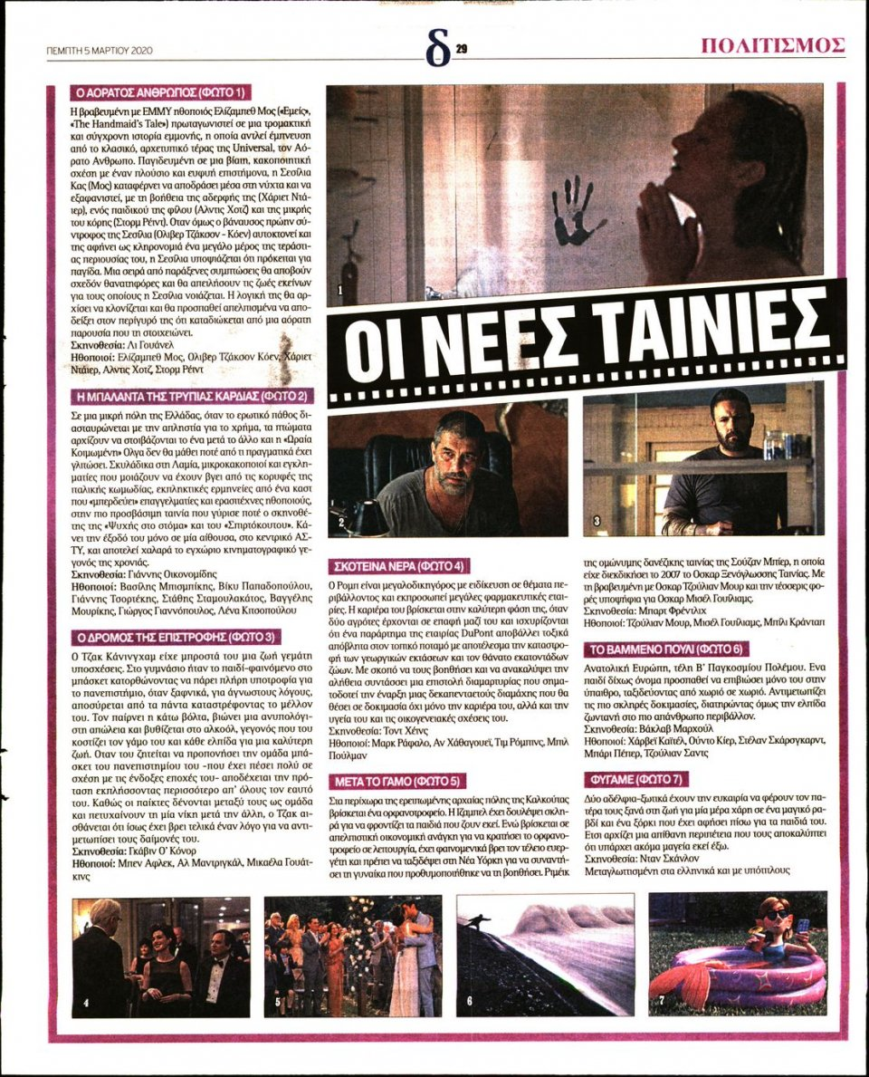 Οπισθόφυλλο Εφημερίδας - ΔΗΜΟΚΡΑΤΙΑ - 2020-03-05