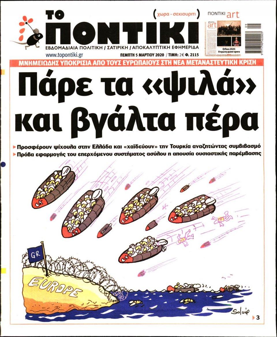 Πρωτοσέλιδο Εφημερίδας - ΤΟ ΠΟΝΤΙΚΙ - 2020-03-05