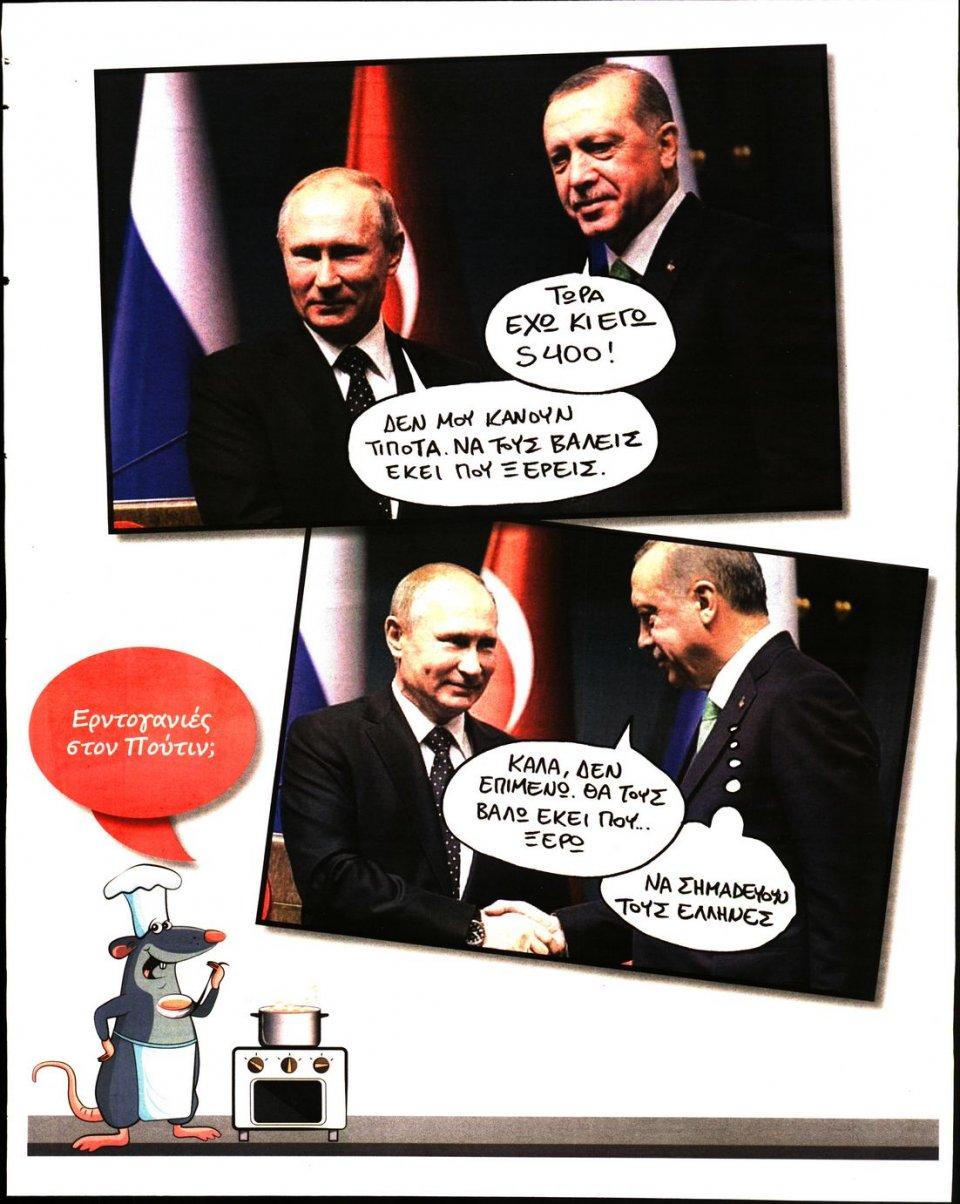 Οπισθόφυλλο Εφημερίδας - ΤΟ ΠΟΝΤΙΚΙ - 2020-03-05