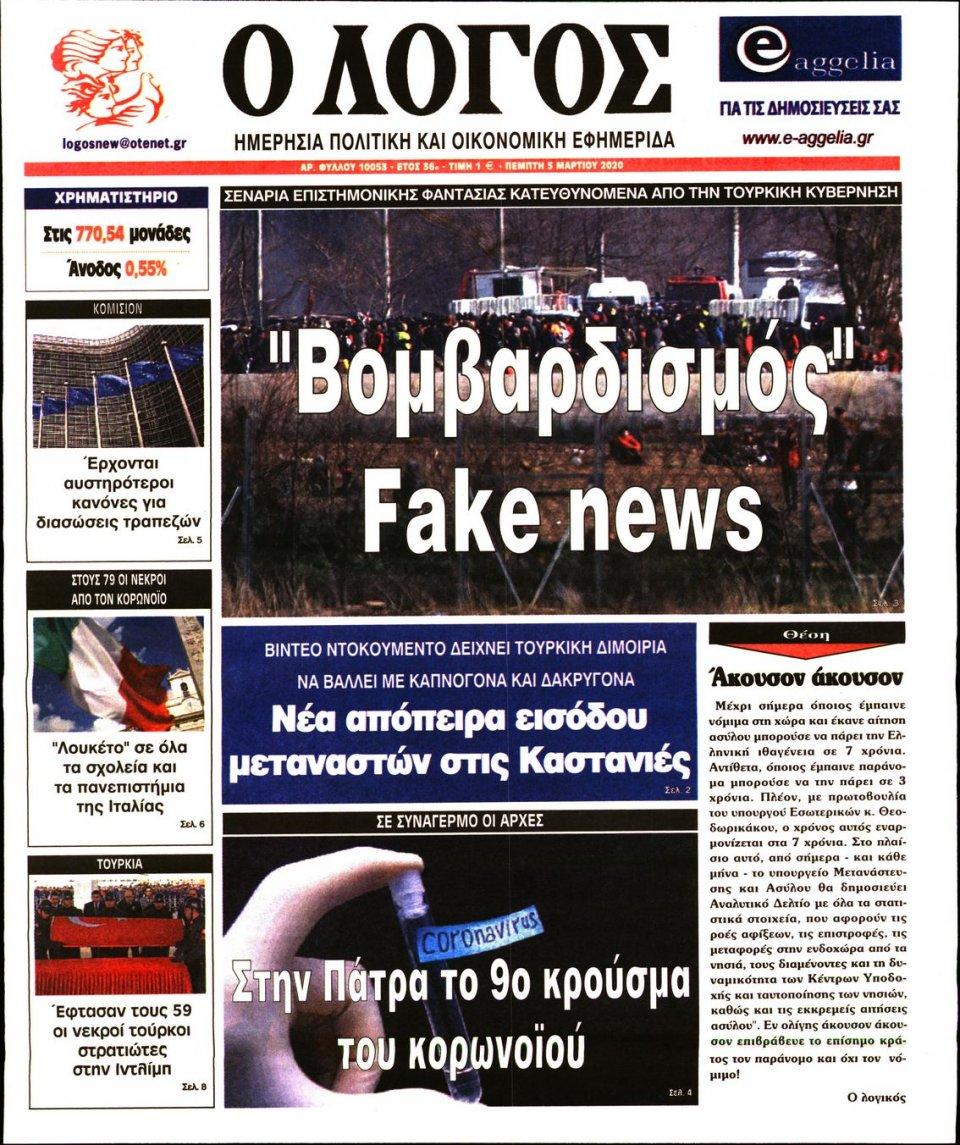Πρωτοσέλιδο Εφημερίδας - Λόγος - 2020-03-05