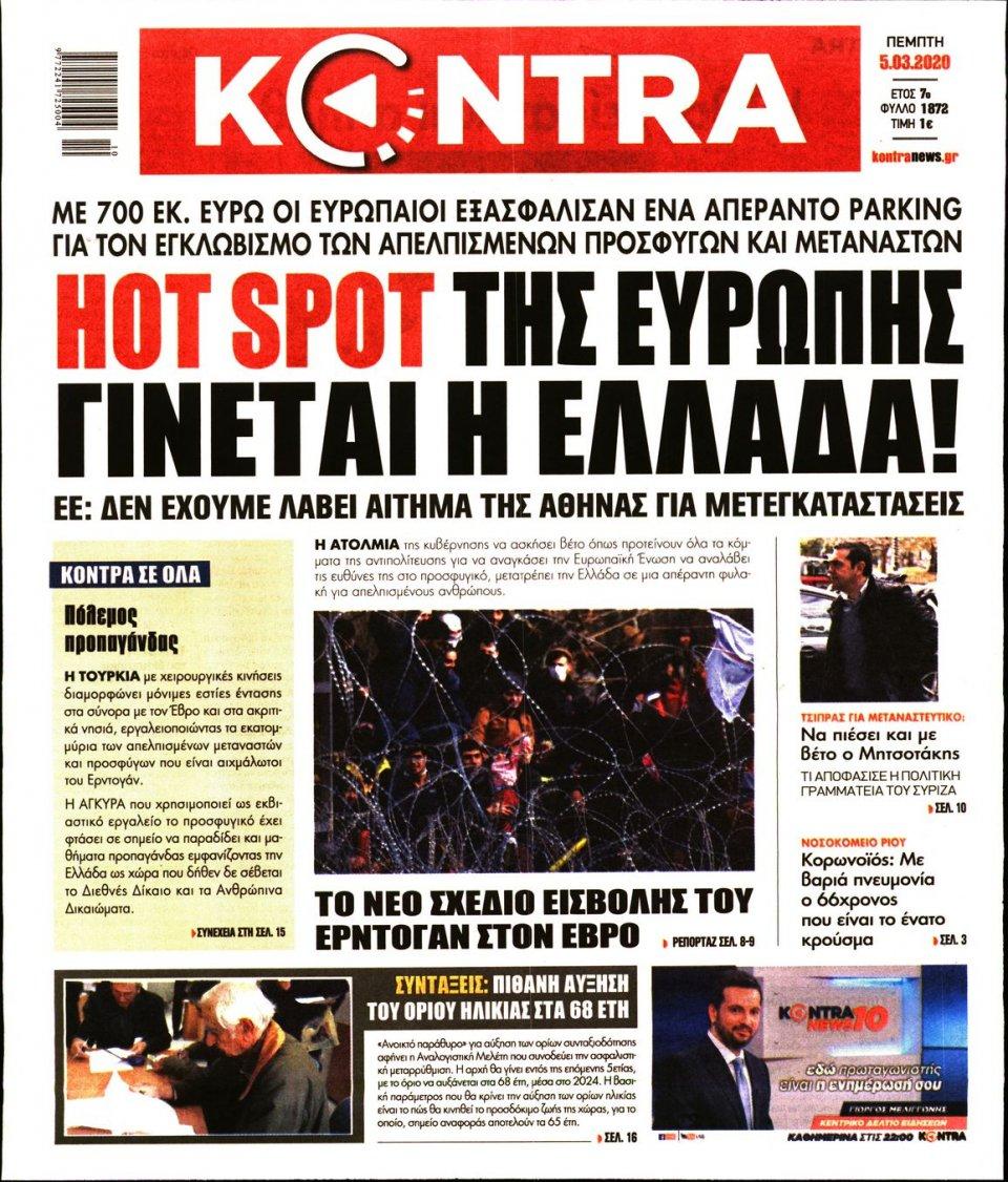 Πρωτοσέλιδο Εφημερίδας - KONTRA NEWS - 2020-03-05