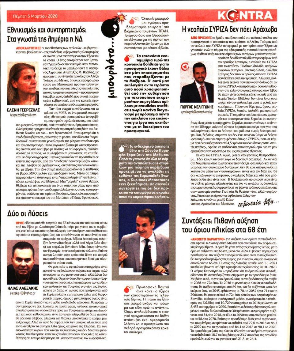 Οπισθόφυλλο Εφημερίδας - KONTRA NEWS - 2020-03-05