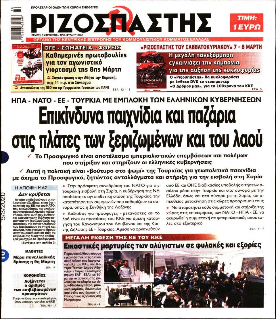 Πρωτοσέλιδο Εφημερίδας - Ριζοσπάστης - 2020-03-05
