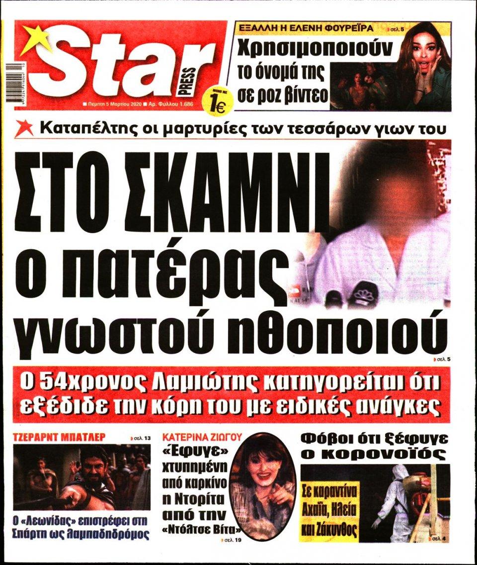 Πρωτοσέλιδο Εφημερίδας - STAR PRESS - 2020-03-05