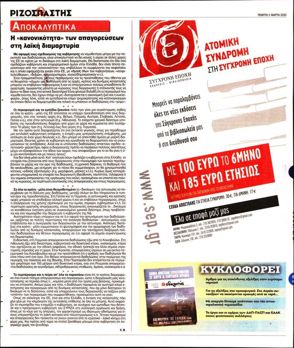 Οπισθόφυλλο Εφημερίδας - Ριζοσπάστης - 2020-03-05
