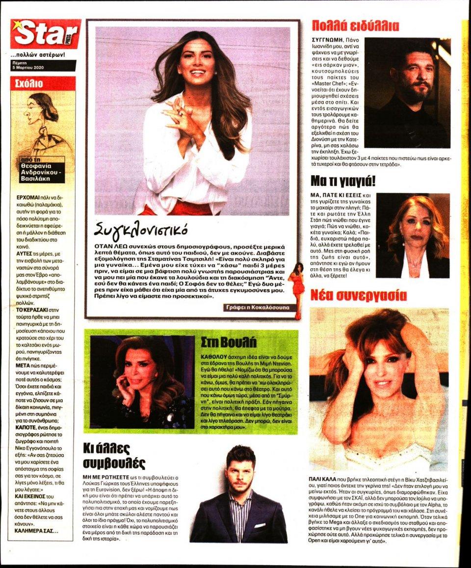 Οπισθόφυλλο Εφημερίδας - STAR PRESS - 2020-03-05