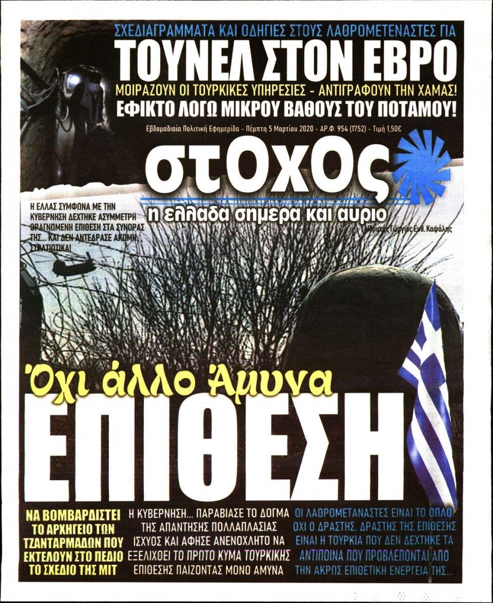 Πρωτοσέλιδο Εφημερίδας - ΣΤΟΧΟΣ - 2020-03-05