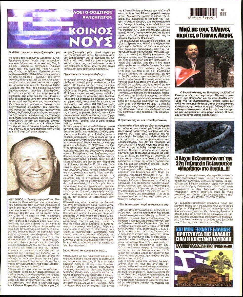 Οπισθόφυλλο Εφημερίδας - ΣΤΟΧΟΣ - 2020-03-05