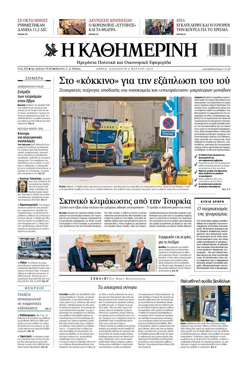 Πρωτοσέλιδο Εφημερίδας - Καθημερινή - 2020-03-06