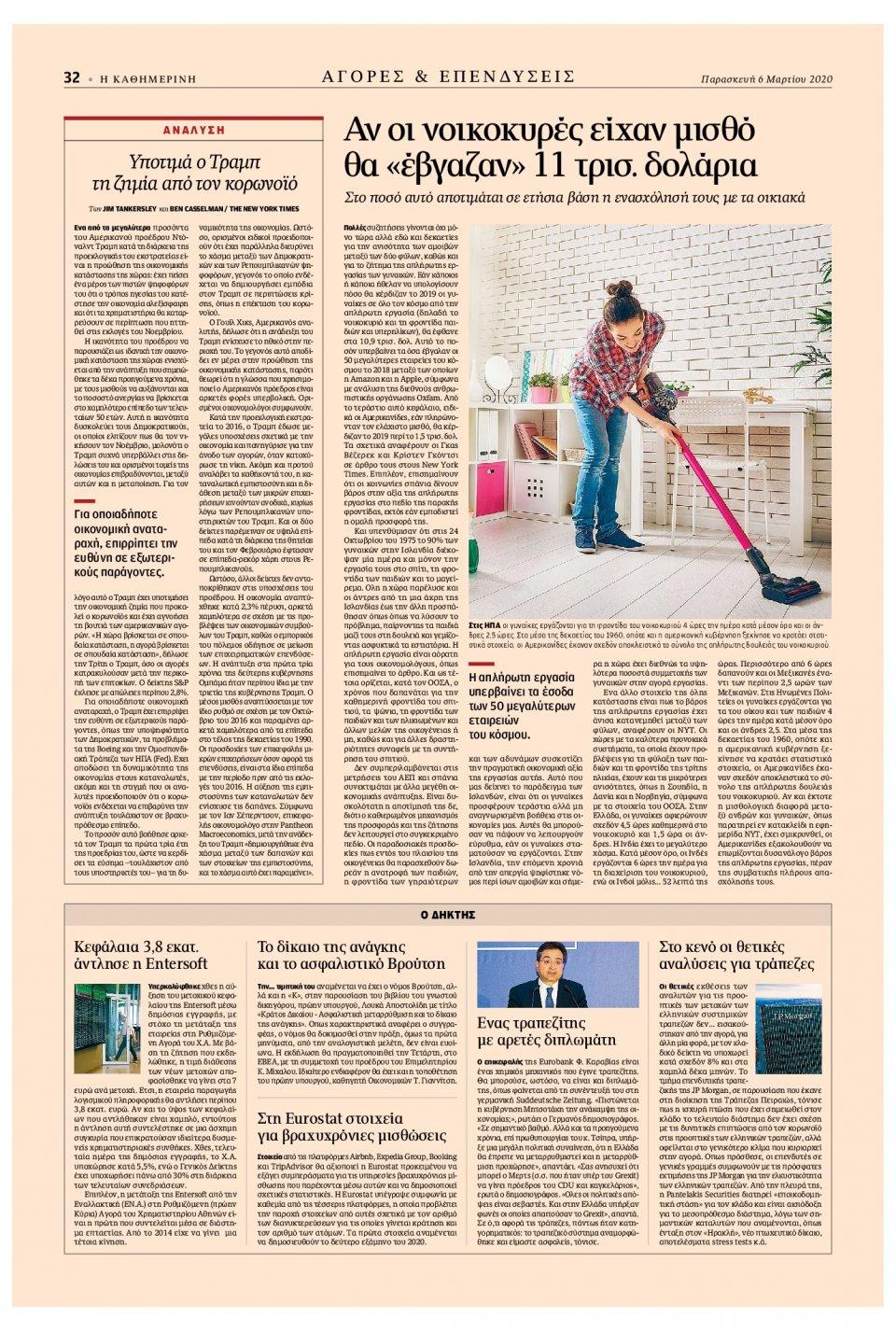 Οπισθόφυλλο Εφημερίδας - Καθημερινή - 2020-03-06