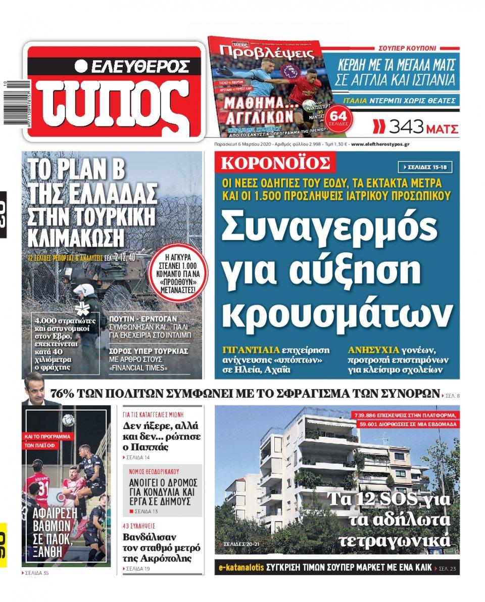 Πρωτοσέλιδο Εφημερίδας - Ελεύθερος Τύπος - 2020-03-06