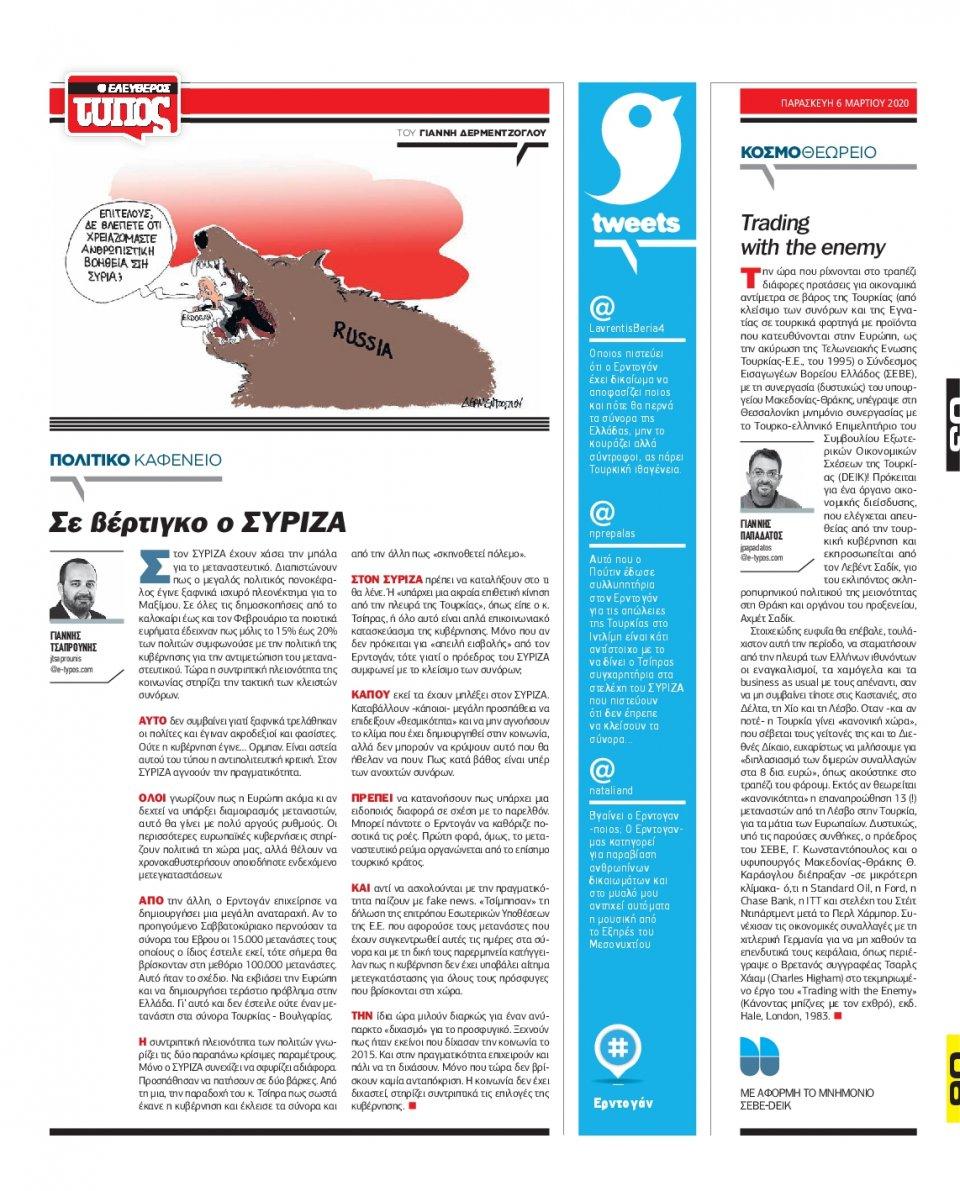 Οπισθόφυλλο Εφημερίδας - Ελεύθερος Τύπος - 2020-03-06