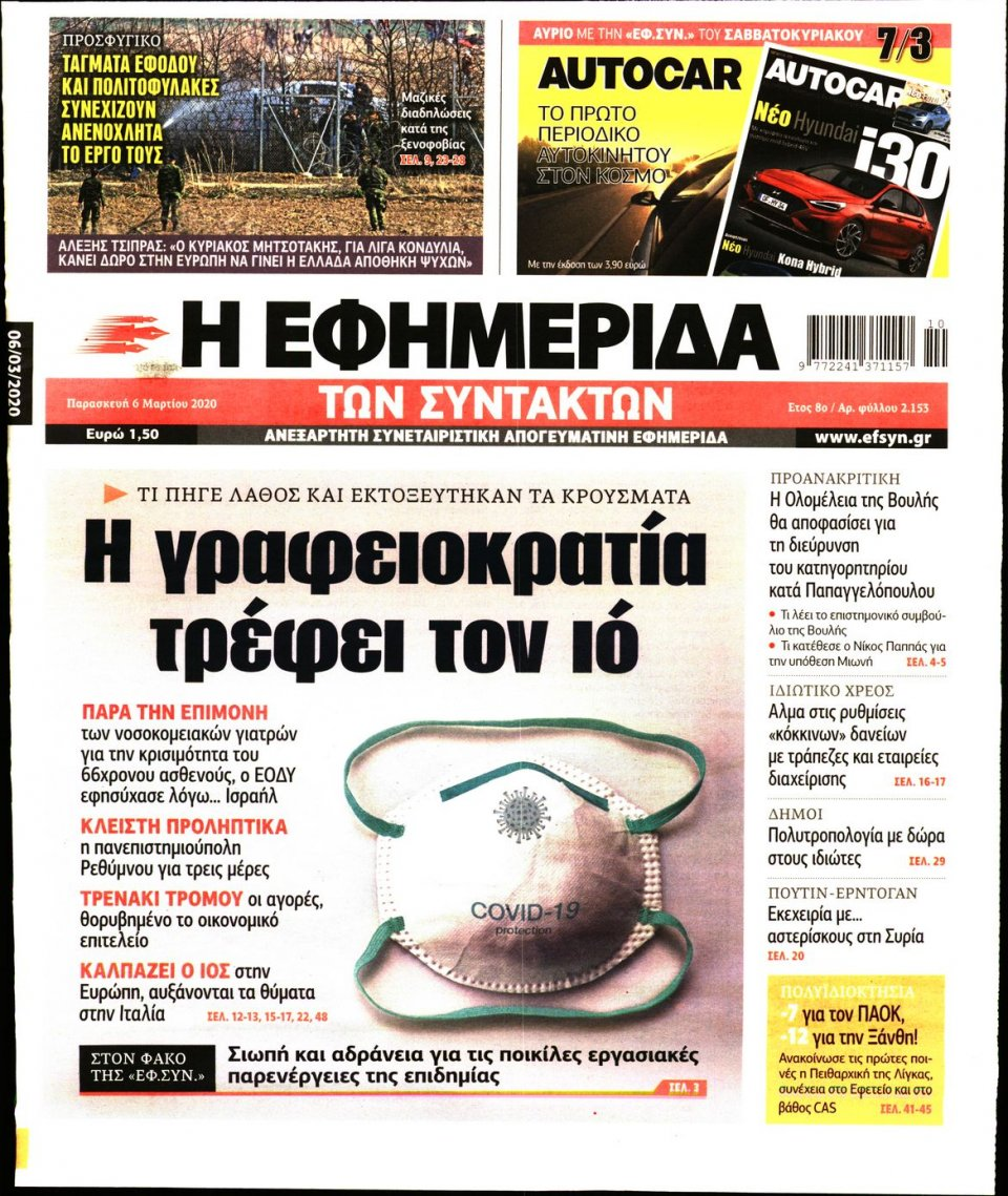 Πρωτοσέλιδο Εφημερίδας - Η ΕΦΗΜΕΡΙΔΑ ΤΩΝ ΣΥΝΤΑΚΤΩΝ - 2020-03-06
