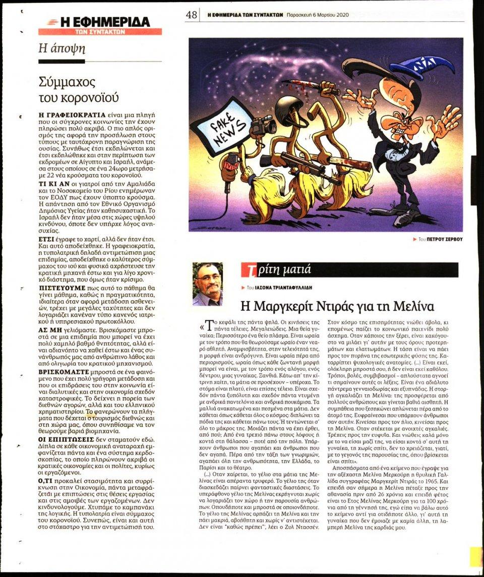 Οπισθόφυλλο Εφημερίδας - Η ΕΦΗΜΕΡΙΔΑ ΤΩΝ ΣΥΝΤΑΚΤΩΝ - 2020-03-06