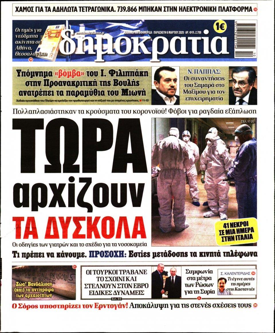 Πρωτοσέλιδο Εφημερίδας - ΔΗΜΟΚΡΑΤΙΑ - 2020-03-06