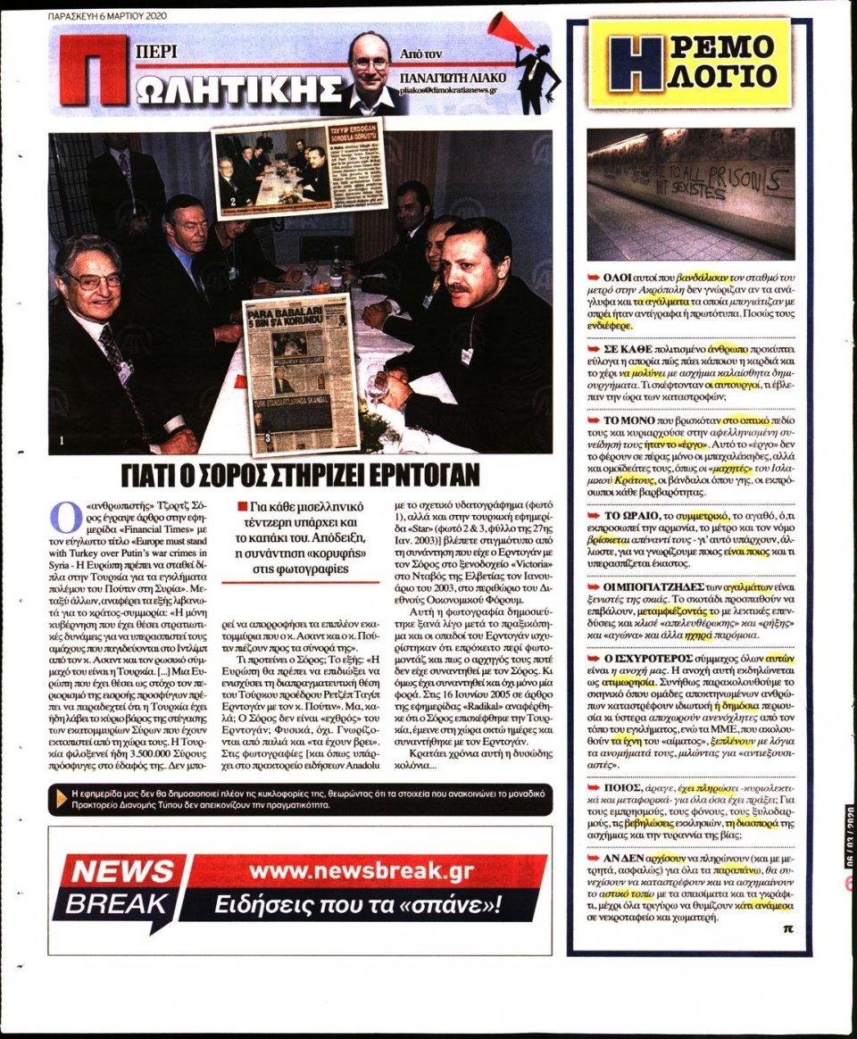 Οπισθόφυλλο Εφημερίδας - ΔΗΜΟΚΡΑΤΙΑ - 2020-03-06