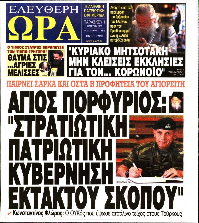Πρωτοσέλιδο Εφημερίδας - Ελεύθερη Ώρα - 2020-03-06