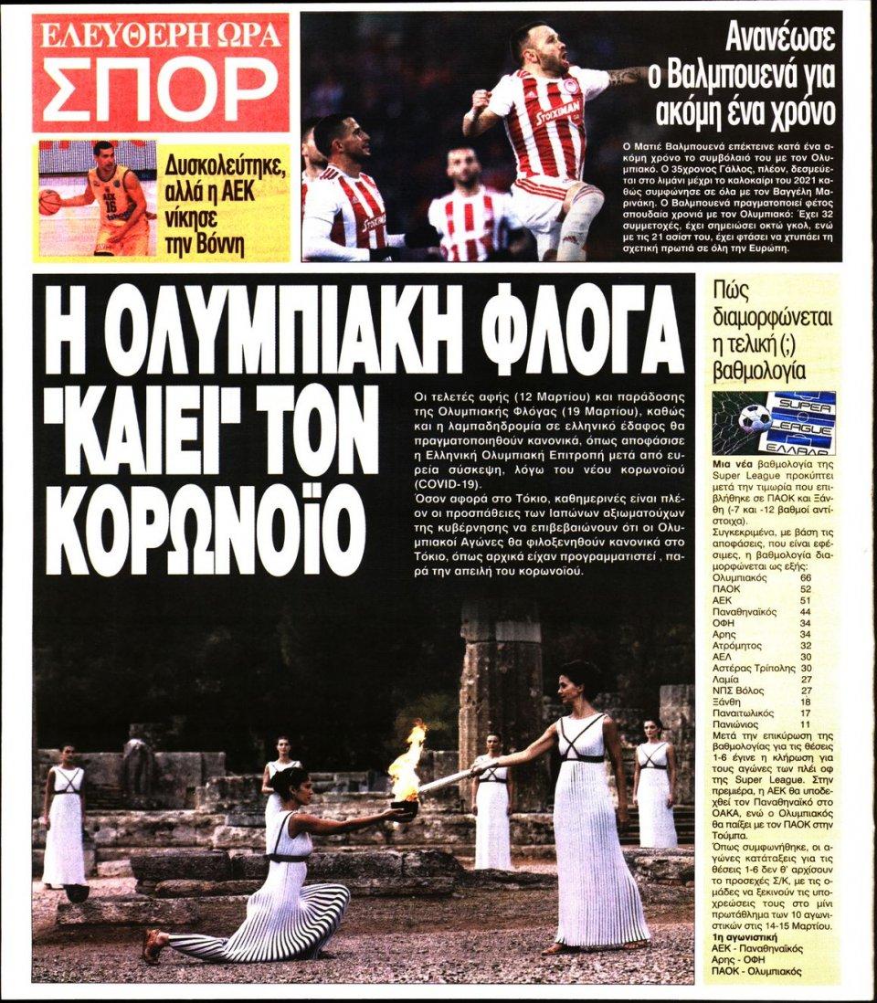 Οπισθόφυλλο Εφημερίδας - Ελεύθερη Ώρα - 2020-03-06