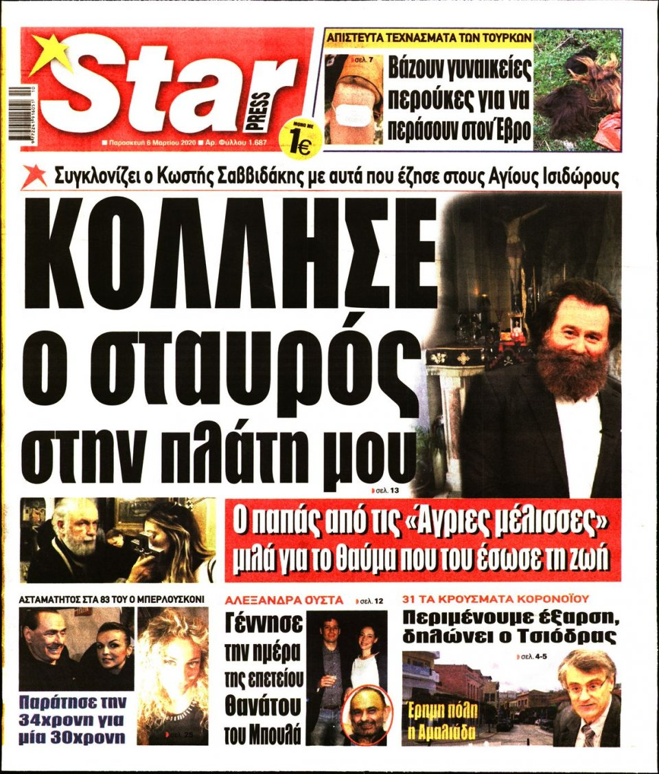 Πρωτοσέλιδο Εφημερίδας - STAR PRESS - 2020-03-06