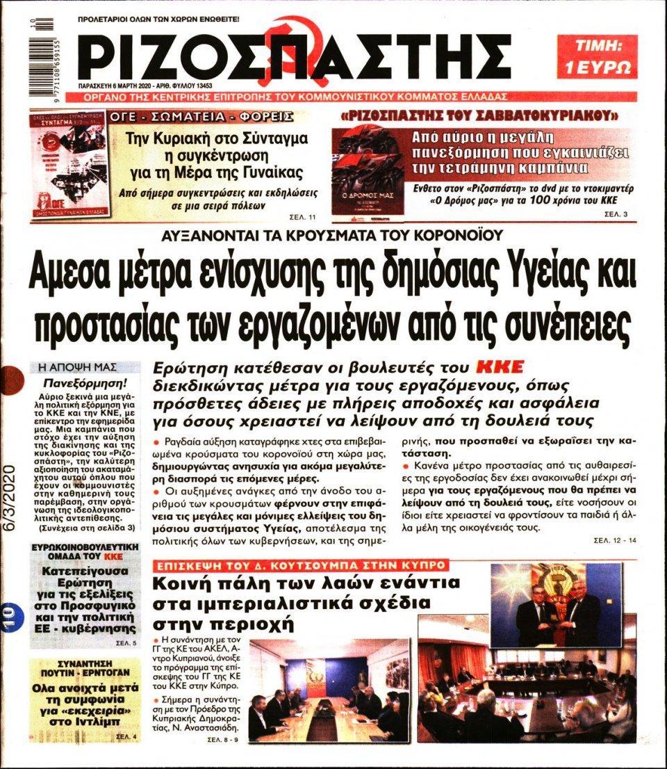 Πρωτοσέλιδο Εφημερίδας - Ριζοσπάστης - 2020-03-06