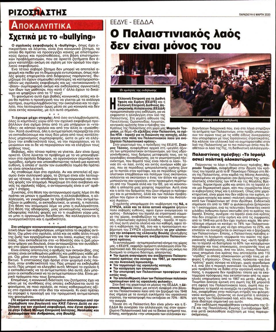 Οπισθόφυλλο Εφημερίδας - Ριζοσπάστης - 2020-03-06