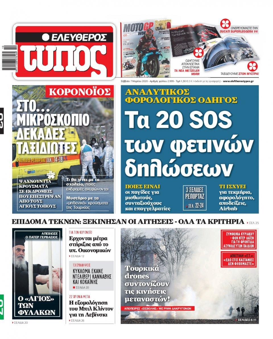 Πρωτοσέλιδο Εφημερίδας - Ελεύθερος Τύπος - 2020-03-07