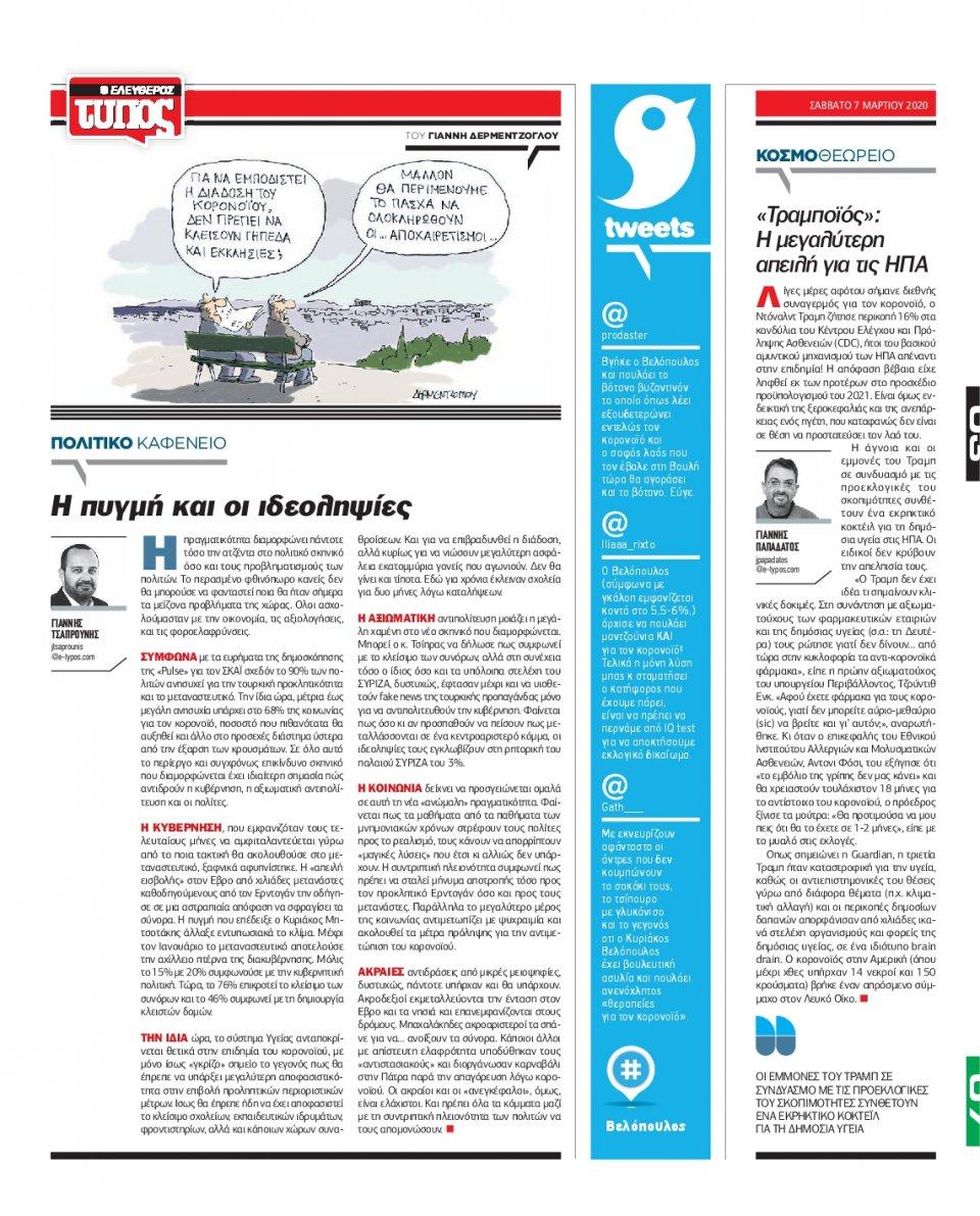 Οπισθόφυλλο Εφημερίδας - Ελεύθερος Τύπος - 2020-03-07