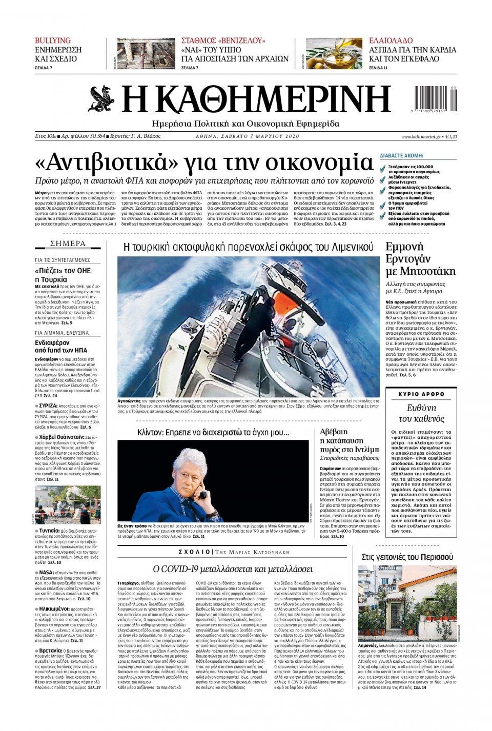 Πρωτοσέλιδο Εφημερίδας - Καθημερινή - 2020-03-07