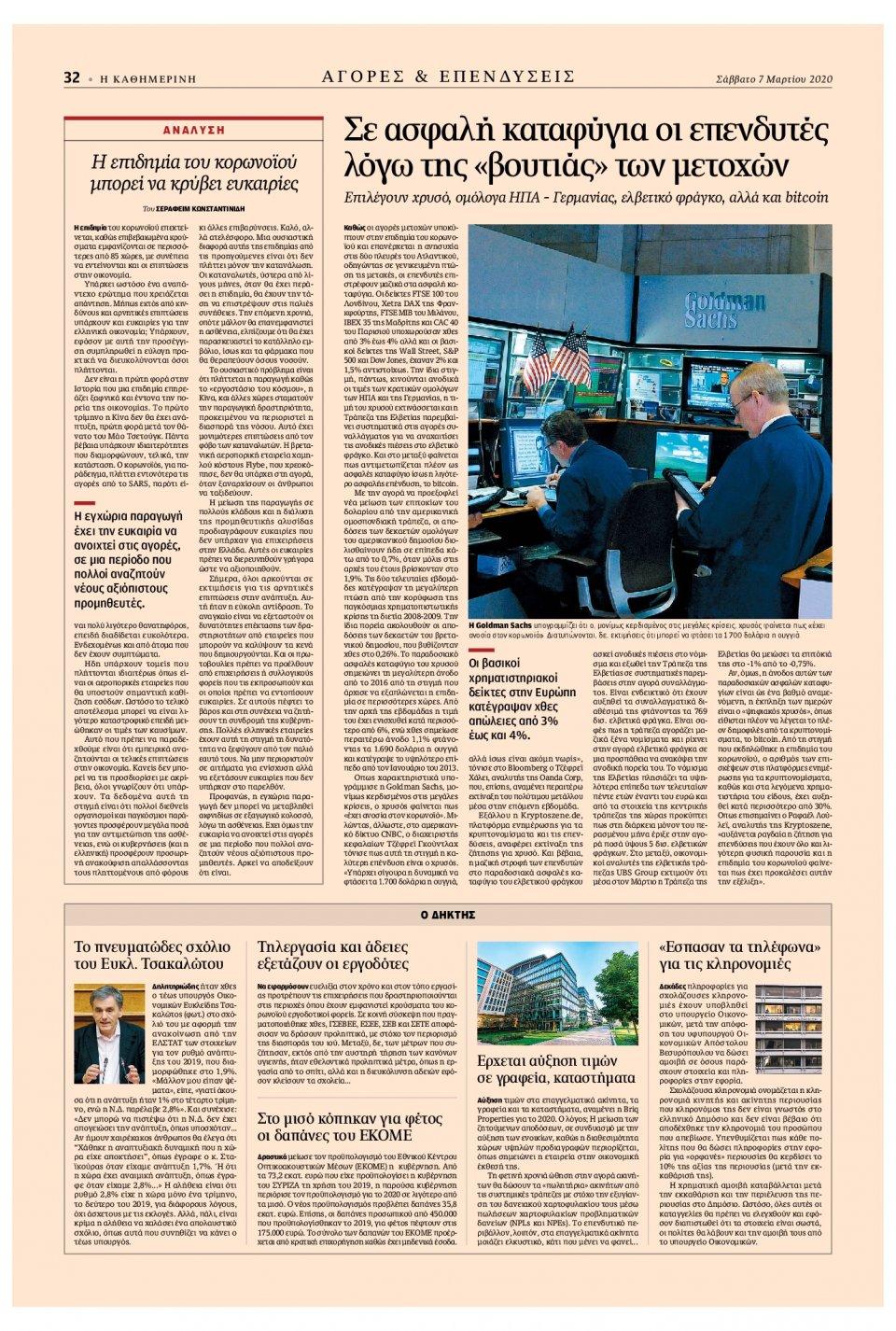 Οπισθόφυλλο Εφημερίδας - Καθημερινή - 2020-03-07