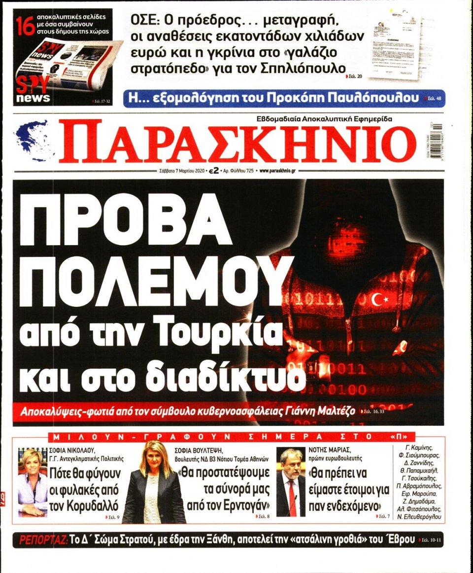 Πρωτοσέλιδο Εφημερίδας - ΤΟ ΠΑΡΑΣΚΗΝΙΟ - 2020-03-07