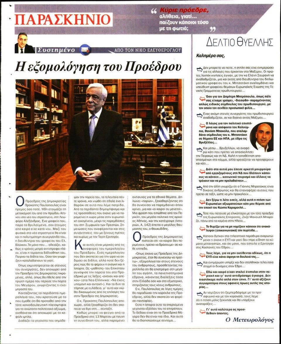 Οπισθόφυλλο Εφημερίδας - ΤΟ ΠΑΡΑΣΚΗΝΙΟ - 2020-03-07